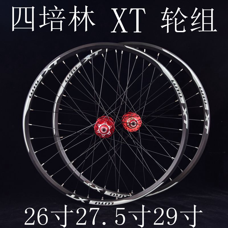 Original New arrive Lutu xt wheel bicycle wheel 26 9 10 11 speed mountain wheels 4 wheel 26 27.5 29 inch bicycle wheelset free shipping lutu xt wheelset mtb mountain bike 26 27 5 29er 32h disc brake 11 speed no carbon bicycle wheels super good
