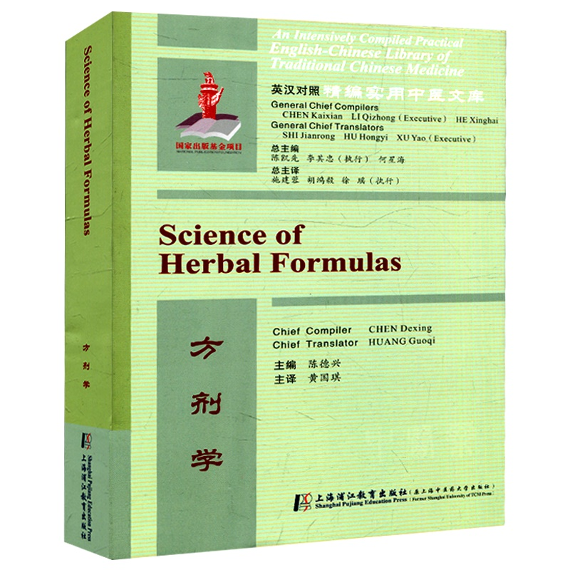 Best Deal 6b42 Best Of Chinese Cuisine Herbal Dish Chinese