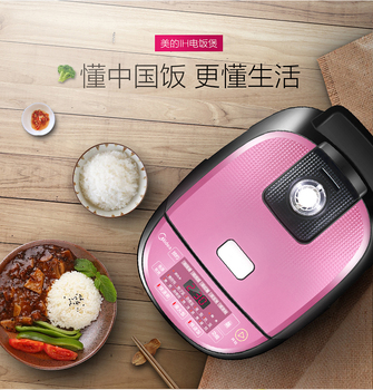 Midea MB-WHS3071 IH Rice Cooker  Intelligent Mini Home Genuine 1-5 People 3L Cooking Pot Kitchen Appliances 8