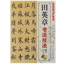 Chiński pędzel kaligrafii zeszyt dla początkujących uczących się techniki kaligrafii Tian ying Zhang (xing shu kai shu)
