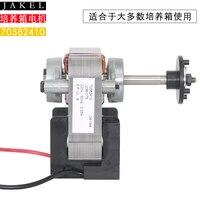 Инкубатор двигатель J238 075 70582410 вентилятор 220 В Электрический термостат вентилятор