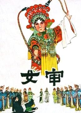 《女审》1960年中国大陆戏曲电影在线观看