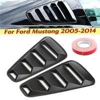 2 шт. 1/4 четверти бокового окна жалюзи Совок Обложка Vent Для Ford/Mustang 2005 2006 2007 2008 2009 2010 2011 2012 2013 2014