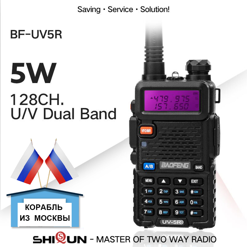 Baofeng UV 5R Walkie Talkie Dual Display Dual Band Baofeng UV5R Portable 5W UHF VHF Two