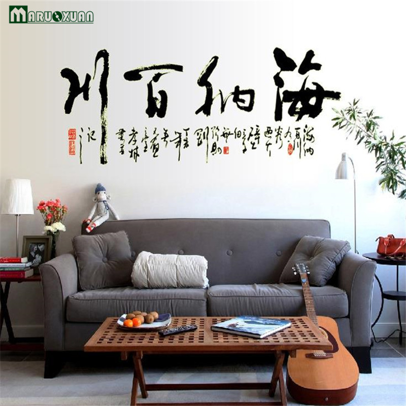Be Tolerant To Diversity Of The Chinese Style Calligraphy Luminous Stickers Bedroom Wall Sticker Home Decoration Office