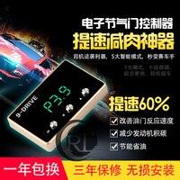 DIY personalised modified car booster car throttle controller for BAOJUN 730/2015 Wuling Zhengcheng 1.8/BAOJUN 560 Trumpchi|controller control|control throttlecontrol car -