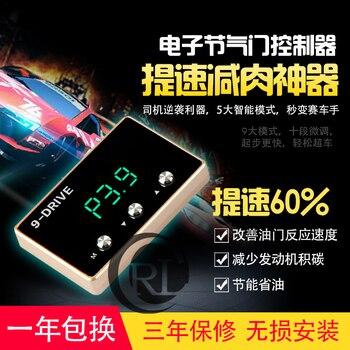 DIY personalisierte geändert auto booster auto drosselklappensteuerung für BAOJUN 730/2015 Wuling Zhengcheng 1,8/BAOJUN 560 Trumpchi