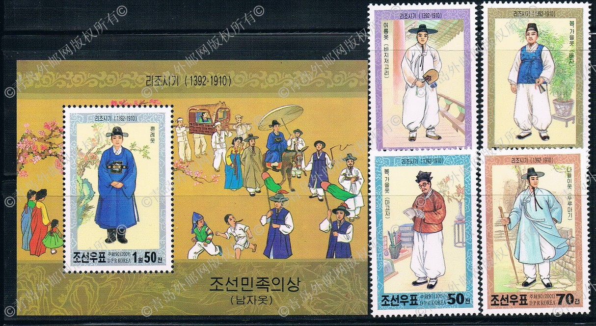 2001 li KR1070 north Korea for the national costume of 4 + M new 1202 national geographic pocket guide to the night sky of north america