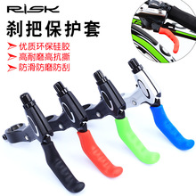 RISK Bicycle Brake Handle Cover Anti-skid Silica gel Levers Grips Environmental Protection Material Multiple Colors