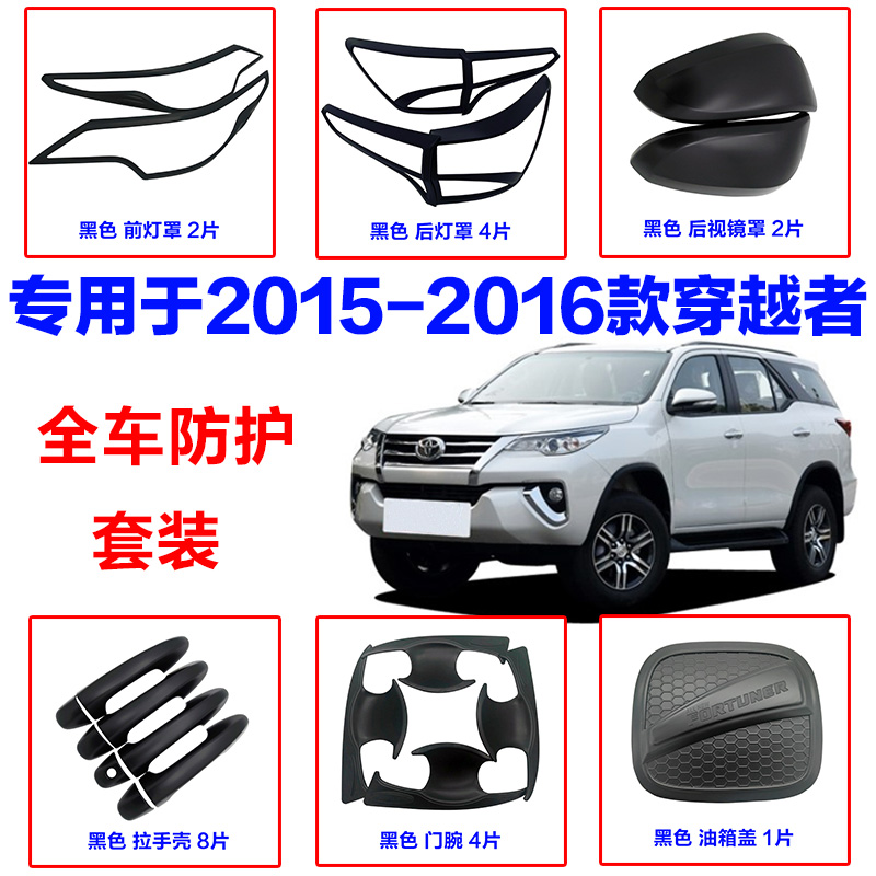 accessories ABS design door handle cover for fortuner pickup refires set refires lamp cover box light of the body decoration