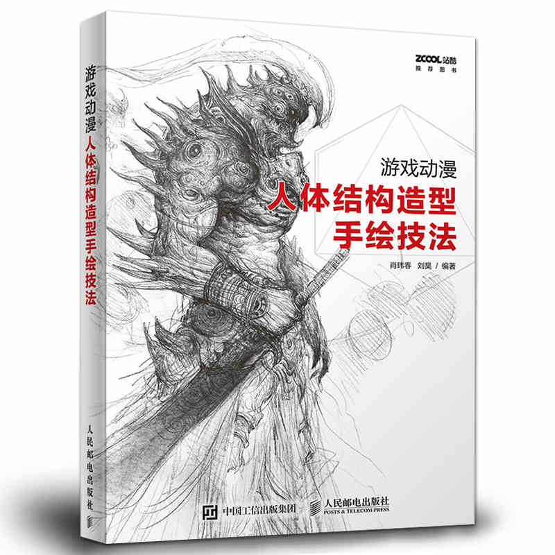 New Hot Game anime body structure modeling hand painted technique Sketch book entry zero based self study
