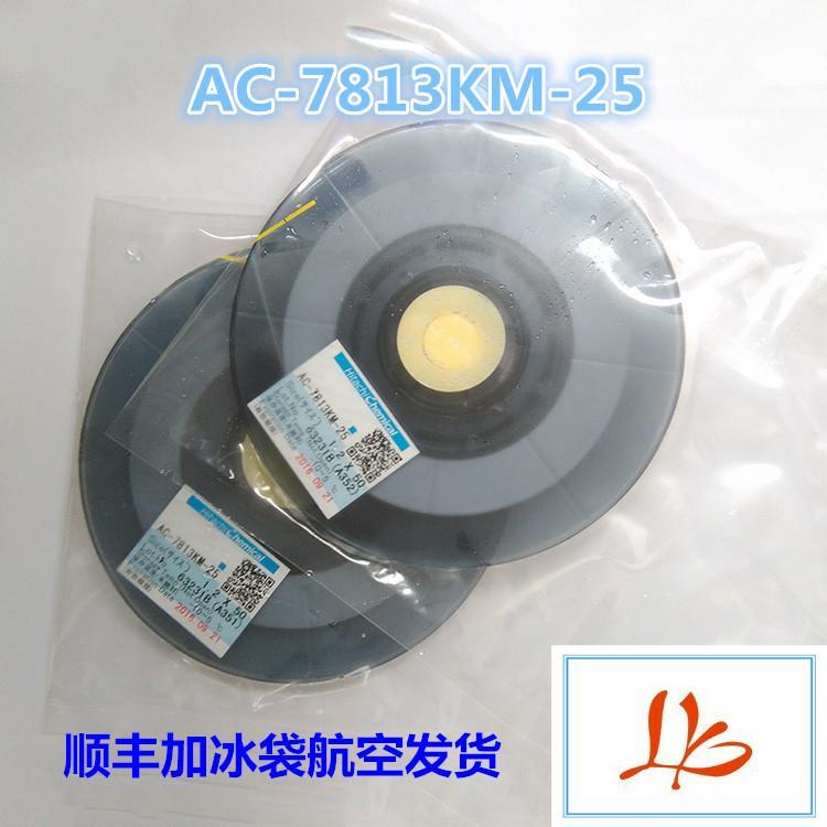 Original ACF AC-7813KM-25 1.5MM*50M TAPE (New Date) new arrival original ac 7813km 25 1 2mm 50m glue tape for pressure cable machine