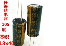 capacitance 450V150UF, high frequency low resistance liquid-crystal power source dc  18X40