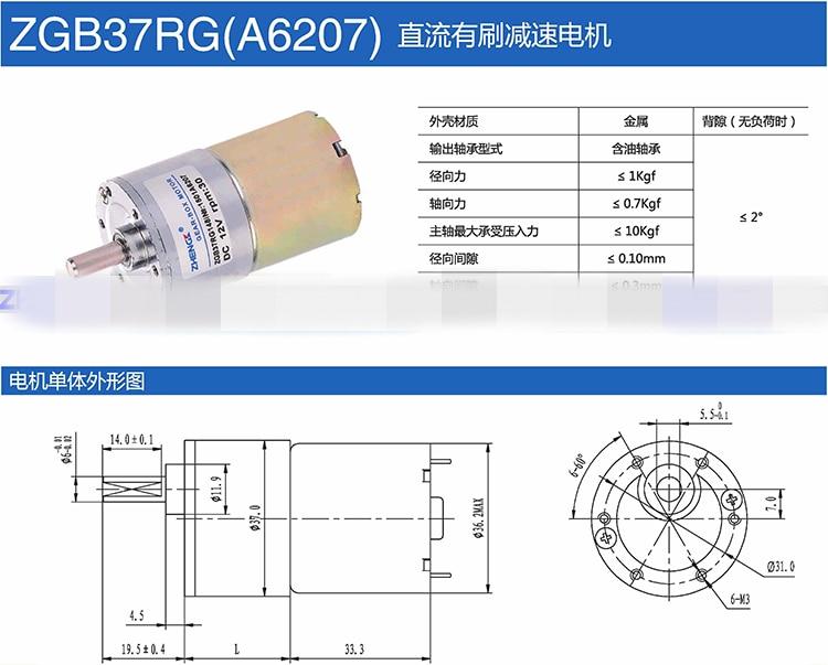 ZGB37RG DIY robots DC 24V 1500RPM Electric Cylinder 6mm Dia Shaft Gear Motor