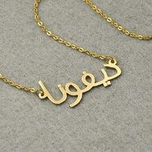 Personalizado Collar de Nombre Árabe, Collar placa de Identificación personalizada, personalizado Collar de Nombre Árabe, Nombre personalizado, Joyas árabe