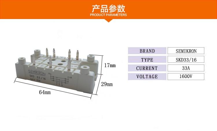 SKD33 мост Rectifer SKD33/16 силовой мост выпрямительные модули
