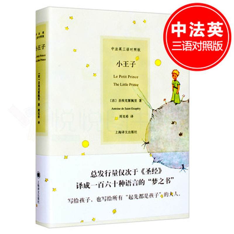 The Little Prince in chinese english french book / world famous short story fiction book new classic modern literature book in chinese unworried store mystery fiction book chinese fiction books