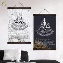 Исламский Аллах Напоминания о Мраморной Текстуре Современное Искусство Стены Печать Поп-Арт