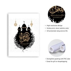 Image 5 - מודרני האסלאמי ערבית קליגרפיה מסגד ציורי בד הדפסי כרזות קיר אמנות תמונות לסלון פנים בית תפאורה