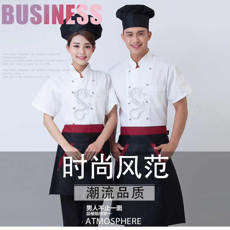 Летние услуги повара рабочая одежда Отеля Китайский ресторан рабочая одежда оснастка Униформа дракон кухня одежда для шеф-повара 89