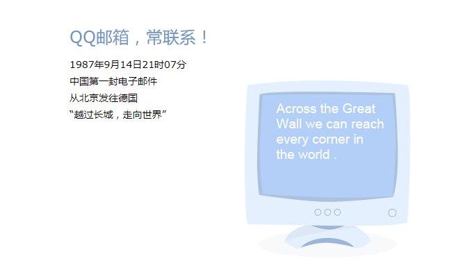 QQ邮箱免费无限扩容方法