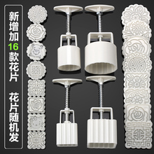 Wholesale ,free shipping,Hand-style moon cake mold  Square and Round /50 g 100 4pcs + 16 motifs