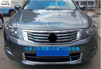 Free shipping Professional decorative strip of U type for HONDA accord 8 2008 2009 2010