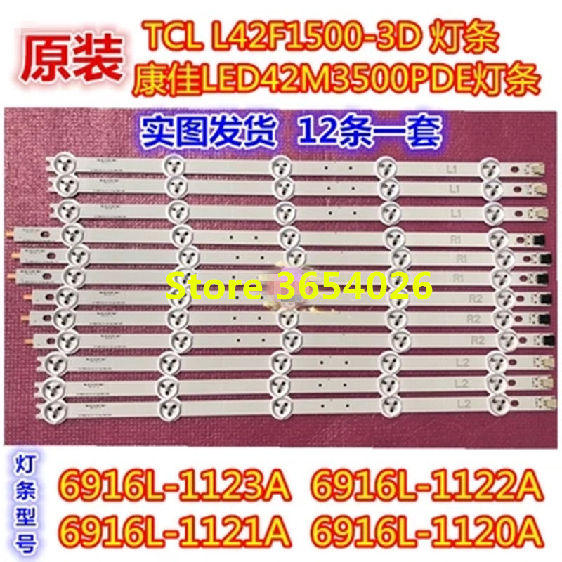 12Pieces/lot For 42inch TCL L42F1500-3D LCD TV Backlight Screen 6916L-1120A/1121A/1122A/1123A LC420DUN R1+L1=832mm