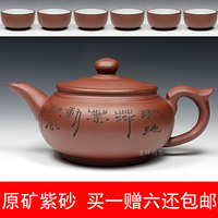 New arrived 1 teapot + 6 tea cups Yixing teapot kungfu tea set handmade tea pot