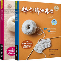 2pcs Set Chinese Knitting Needle Book And Chinese Crochet Hook For DIY Sweater Hat Knitting Book