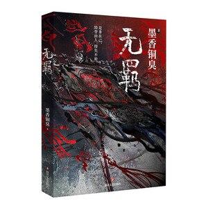 جديد MXTX وو جي الصينية رواية مو داو زو شي حجم 1 الخيال رواية الرسمية كتاب
