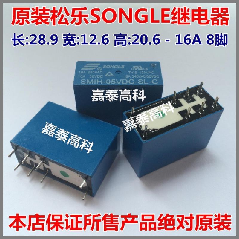 Free shippingOriginal Song Music relay type SMIH-05V-SL-C 5VDC DC5V 16A 8 feet to ensure