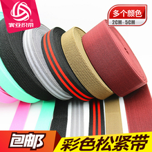 2018 Sale Bed Sheet Holder Free Shipping 3.5 Cm3.8 Cm5cm Wide Color Twill Elastic Waist Belt Head Fashion Waistband Materials