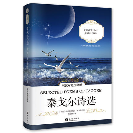New Selected of Poems Tagore Book :World famous modern prose poetry (chinese and english) Bilingual book chinese erotic poems