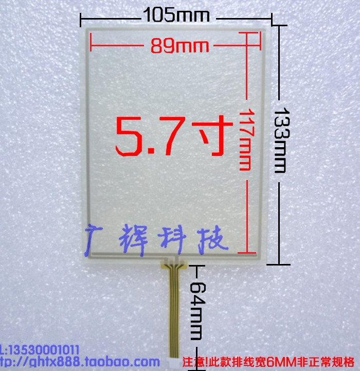 5.7 inch touch screen, resistive touch screen, 6MM wide cable, unconventional, 5.7 confirm, buy again!