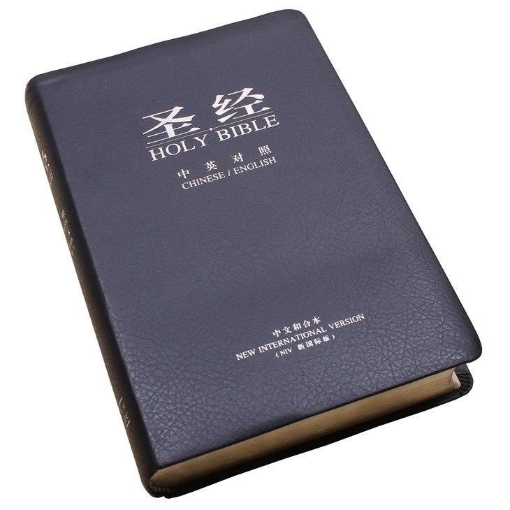 Sainte bible livres Chrétiens dans Bible 25 K Le Vieux et Nouveau Testament livre Moderne Chinois-Anglais versions Poche taille