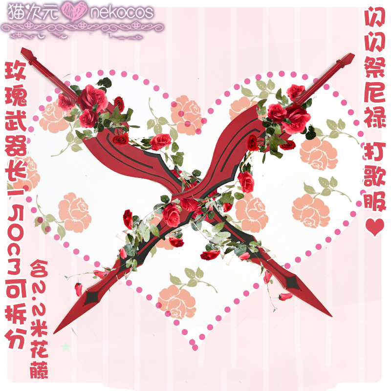 Costumes & Accessories Orderly Nero Fgo Sword Cosplay Prop Fate/grand Order Idol Nero Claudius Saber Cosplay Sword Men Women Prop Weapon Home Art Toy Decor Sales Of Quality Assurance
