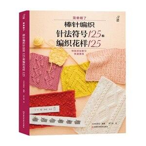 Новые популярные книги по вязанию: 125 игл символ вязания Иглы и 125 вязальных узоров китайское издание
