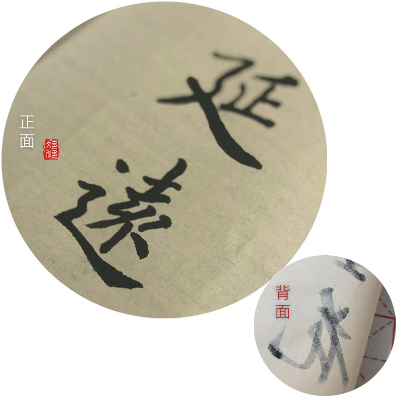 Borda de Papel Papel Xuan Chinês Pintura à