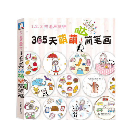 Adult Children Kids Pencil Book Stick Figure Cute Chinese Painting Textbook Easy To Learn Drawing Books