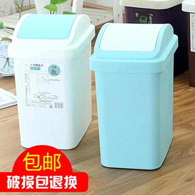 Creative Fashion Plastic Trash Can 8L/12L Shake Cover Type Kitchen Waste  Bin Sitting Room