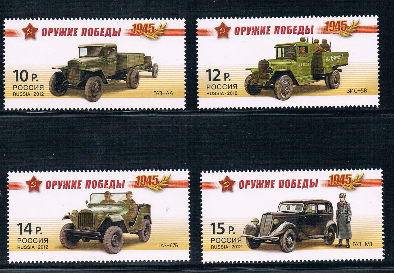 RU1280 2012 Russian weapons of World War II stamps 4 new 0712 car from 2012 ea1420 1ms new 0626 coastal bird stamps