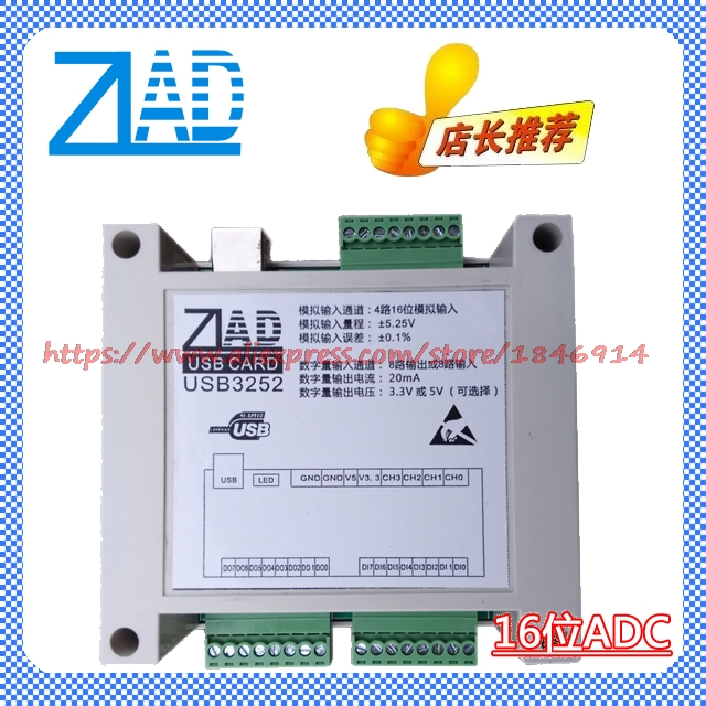 ZLAD Module USB Data Acquisition Card With Shell 4 Road 16 Bit  ADC 8 Road DI 8 Road DO 16 Bit AD Module