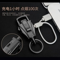 New Creative USB Rechargeable Metal Keychain Electronic Cigarette Cigar Lighter Key Chain Gadget Car Key Rings