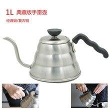 Нержавеющая сталь Hario капельная Кофеварка чайник с носиком горшок чайник Кофе Maker Высокое качество бутылки Кухня аксессуар 1000 мл