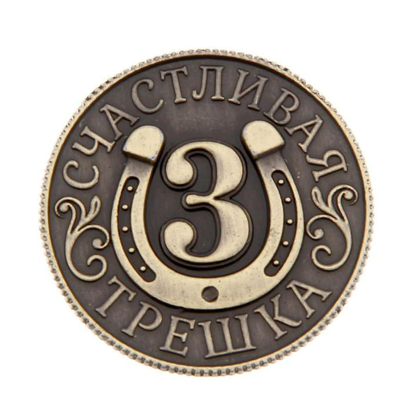font b 2017 b font Vintage coins collectibles For Good Luck Wealth Luck Russian Rouble