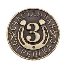 2017 Старинные монеты коллекционирования Для Удачи Богатства и Удачи Российский Рубль Сувениры Новый Год День Рождения Подарки