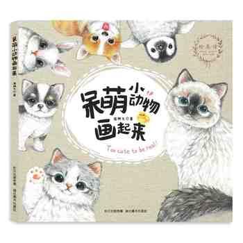 جديد الحب لطيف الحيوان الصغير اللون أقلام رسم كتب الحيوان اللوحة كتاب تعليمي للكبار والأطفال-القط