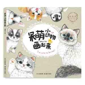 Image 1 - جديد الحب لطيف الحيوان الصغير اللون أقلام رسم كتب الحيوان اللوحة كتاب تعليمي للكبار والأطفال القط