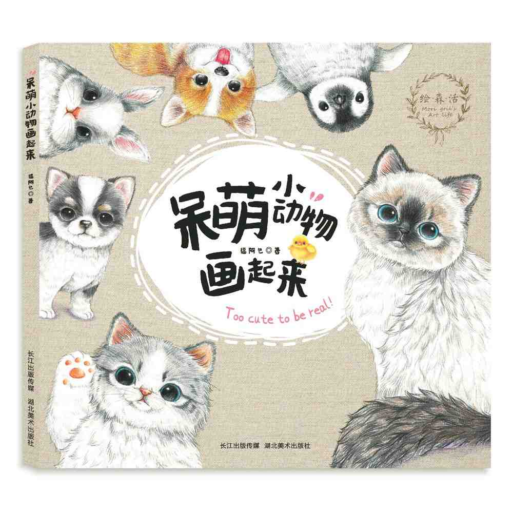 New Love Cute Little animal Color pencils drawing tutorial books animal painting book for adult children-Cat chinese color pencil drawing books for adult dog animal painting tutorial book hand painted animal pet art textbook